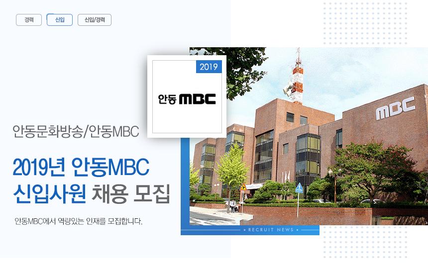 2019년 안동MBC 신입사원 채용