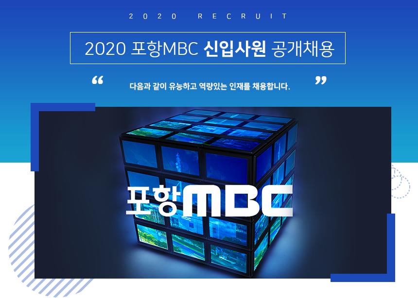 2020 포항MBC 신입사원 공개채용