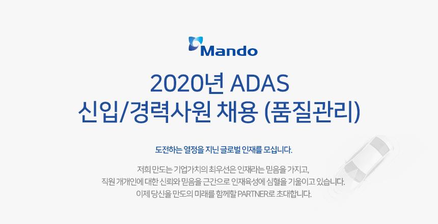2020년 ADAS 신입/경력사원 채용 (품질관리)