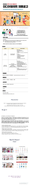 [SNS콘텐츠] 제작 PD (경력) / 조연출 신입 및 경력 채용