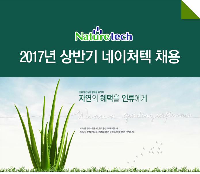 2017년 상반기 네이처텍 채용