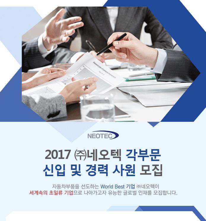 2017 ㈜네오텍 각부문 신입 및 경력 사원 모집