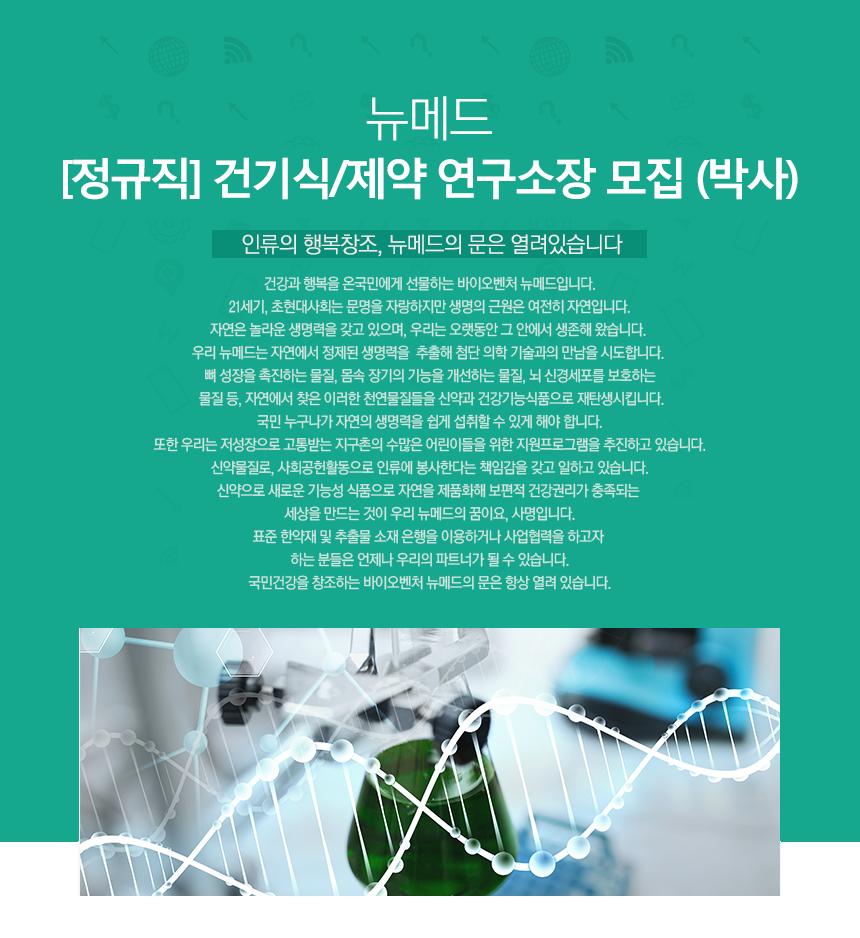 [정규직] 건기식/제약 연구소장 모집 (박사)