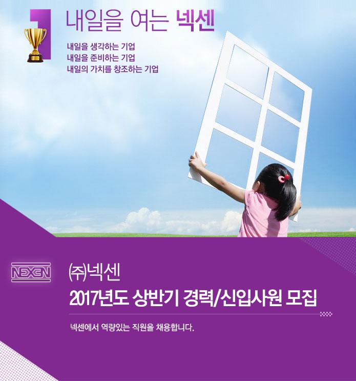 2017년도 상반기 경력/신입사원 모집