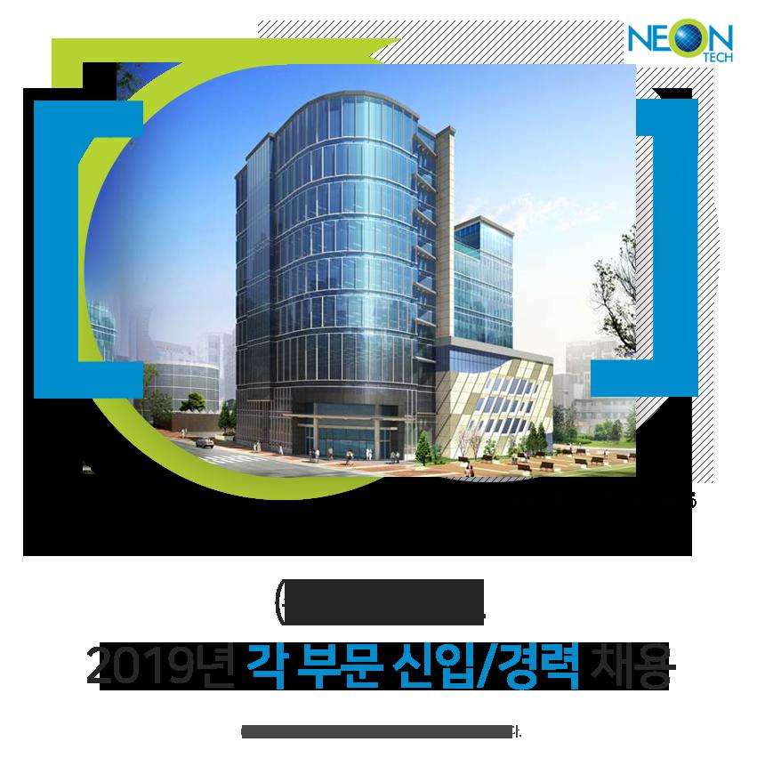 2019년 ㈜네온테크 각 부문 신입/경력 채용