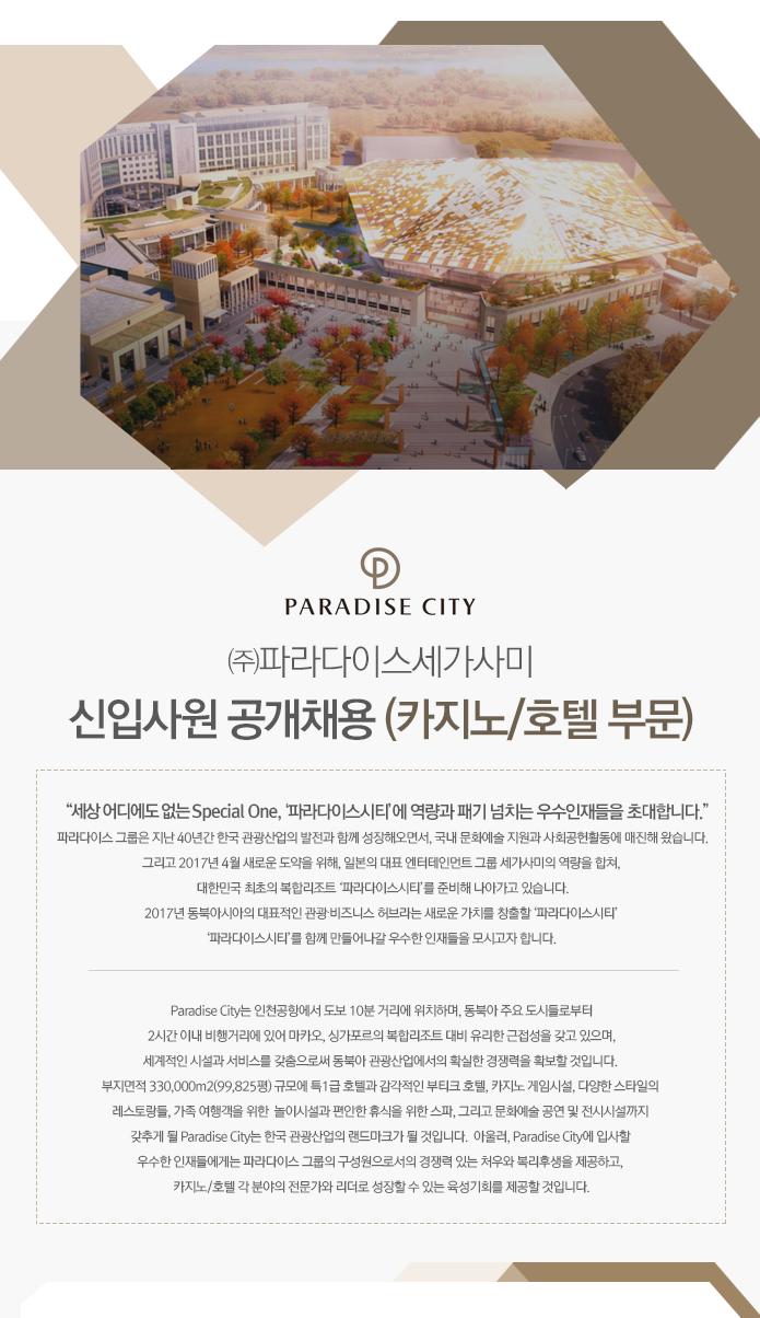 ㈜파라다이스시티 신입사원 공개 채용 (카지노/호텔 부문)