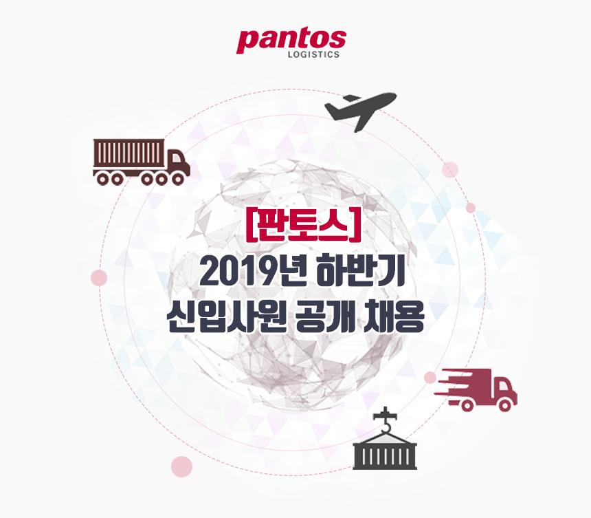 [판토스] 2019년 하반기 신입사원 공개 채용