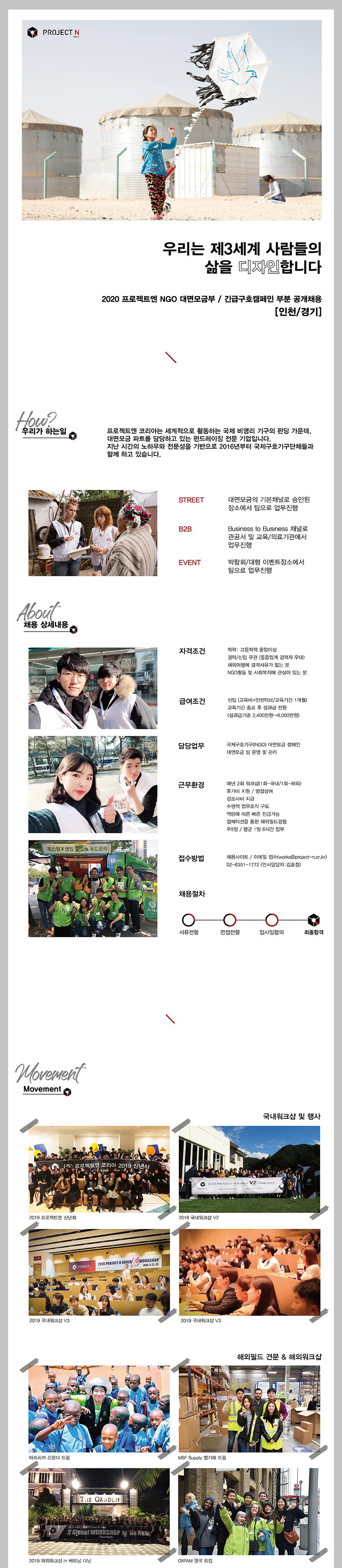 [인천/경기] 국제 NGO 대면모금부 / 긴급구호캠페인 부분 공개채용
