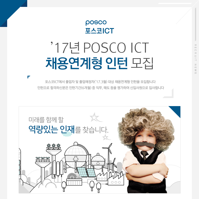 '17년 POSCO ICT 채용연계형 인턴 모집