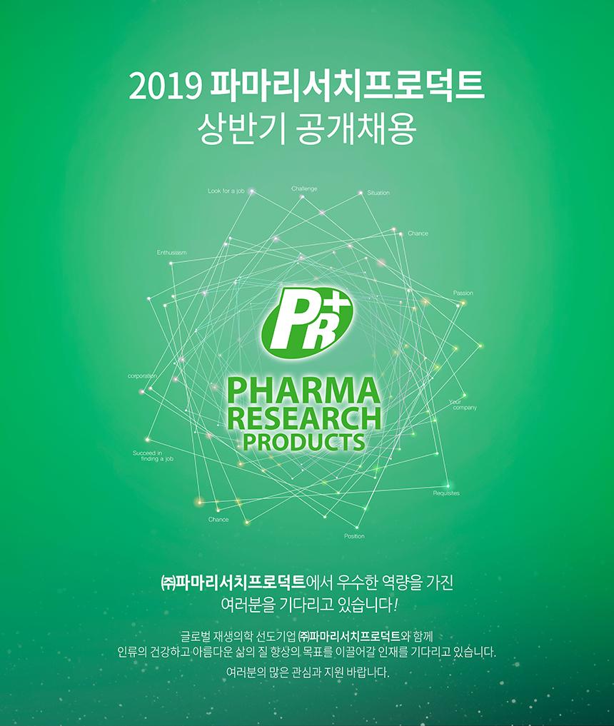 ㈜파마리서치 프로덕트 2019년 상반기 공개채용