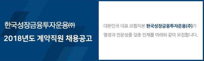 한국성장금융투자운용(주) 2018년도 계약직원 채용공고