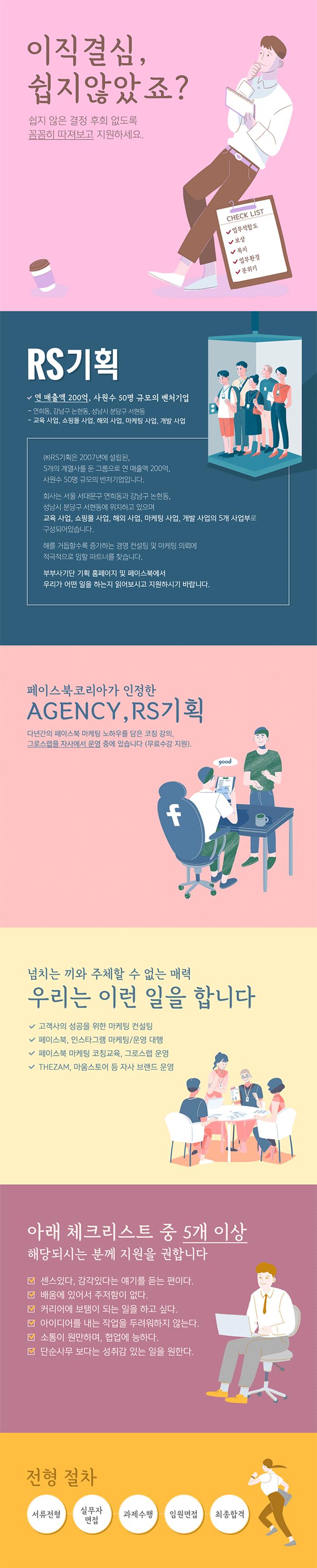 [RS기획] AE·개발·전략기획·영상·SNS·비서 부문별 경력사원 채용