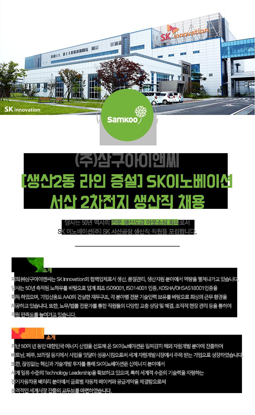 [생산2동 라인 증설]SK이노베이션 서산 2차전지 생산직 채용