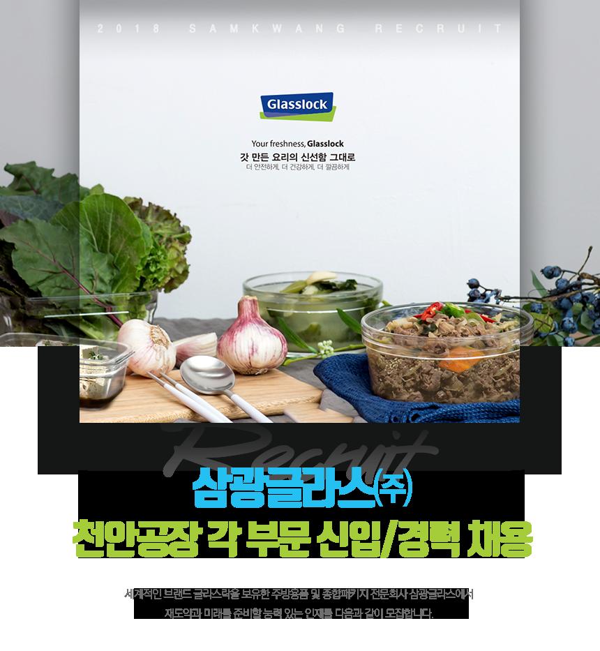 삼광글라스㈜ 천안공장 각 부문 신입/경력 채용