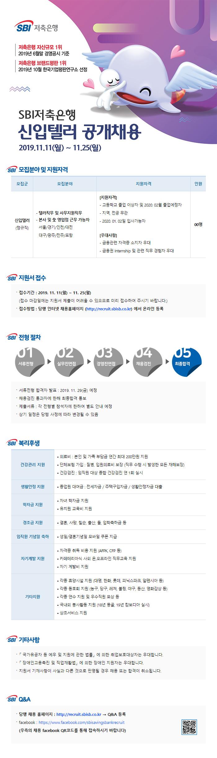 SBI저축은행 신입텔러 공개채용 [텔러직무 및 사무지원직무]