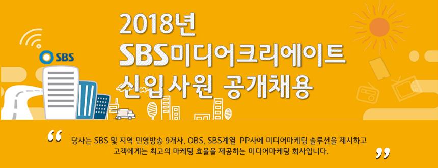 2018년 SBS미디어크리에이트 신입사원 공개채용