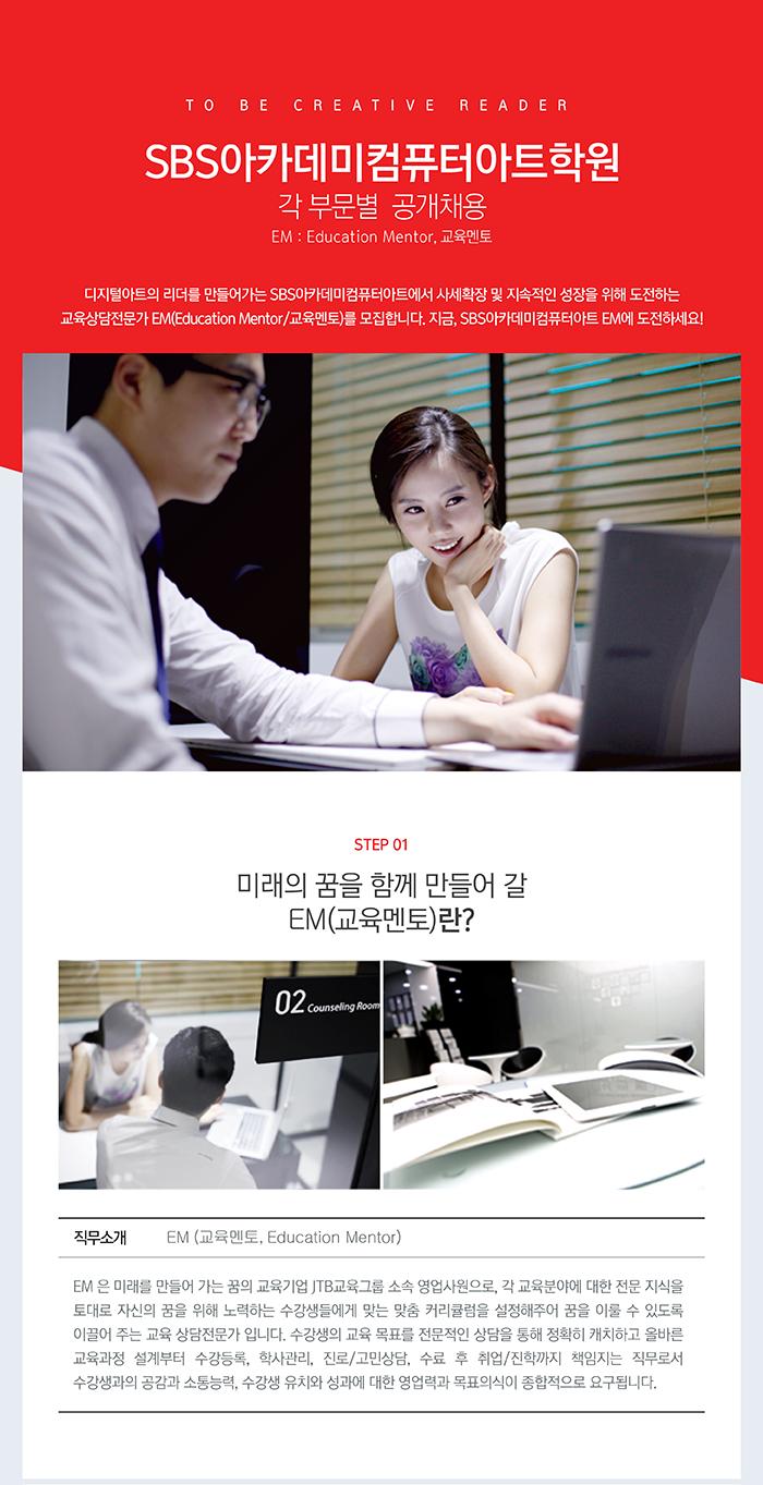 SBS아카데미컴퓨터아트 강남본원 각 부문별 공개채용