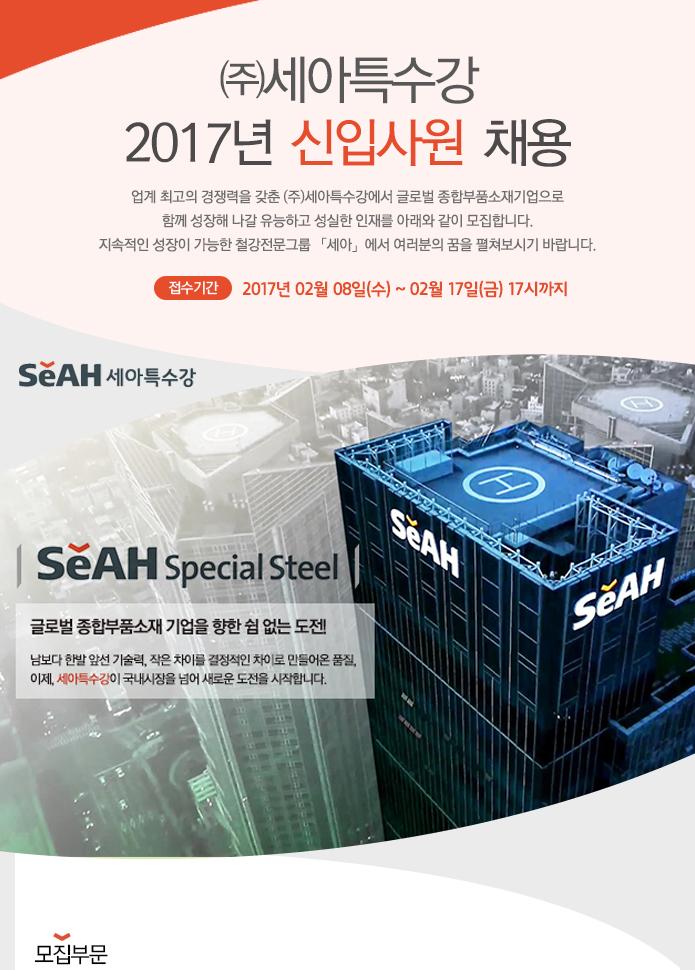 세아특수강 2017년 신입사원 채용