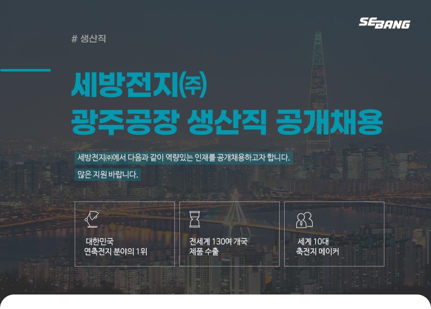 세방전지㈜ 광주공장 생산직 공개채용