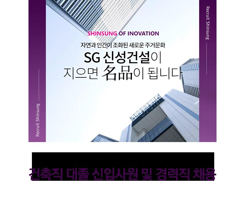 SG신성건설㈜ 2019년 상반기 건축직 대졸 신입사원 및 경력직 채용