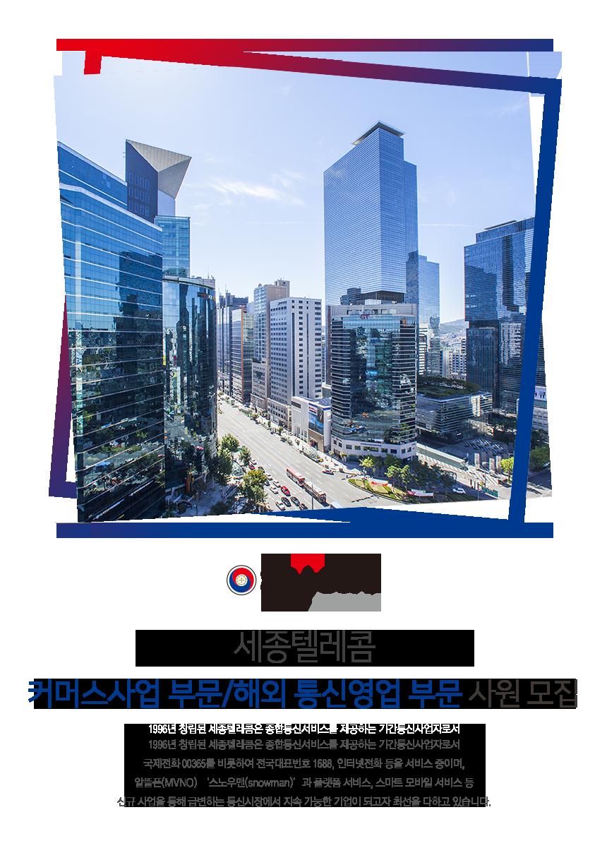 세종텔레콤 커머스사업 부문/해외영업 부문 사원 모집