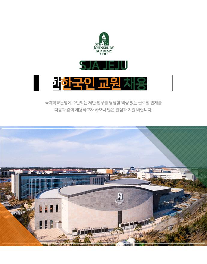 SJA Jeju 한국인 교원 채용