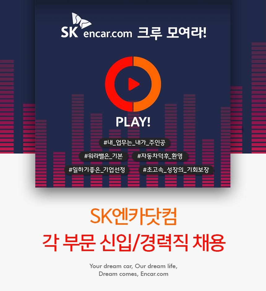 SK엔카닷컴 각 부문 신입/경력직 채용