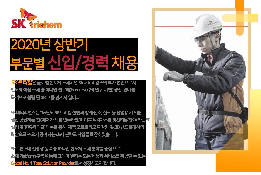 SK트리켐 2020년 상반기 부문별 신입/경력 채용