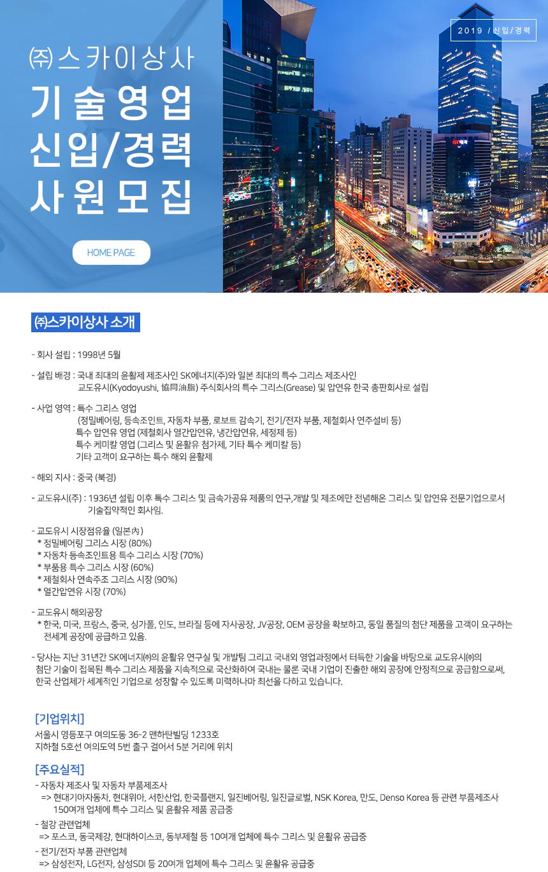 ㈜스카이상사 기술영업 신입/경력 사원 모집