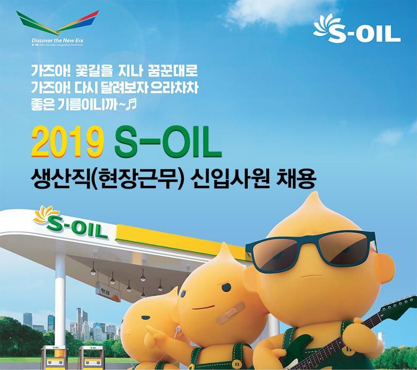 S-OIL 생산직(현장근무) 신입사원 채용