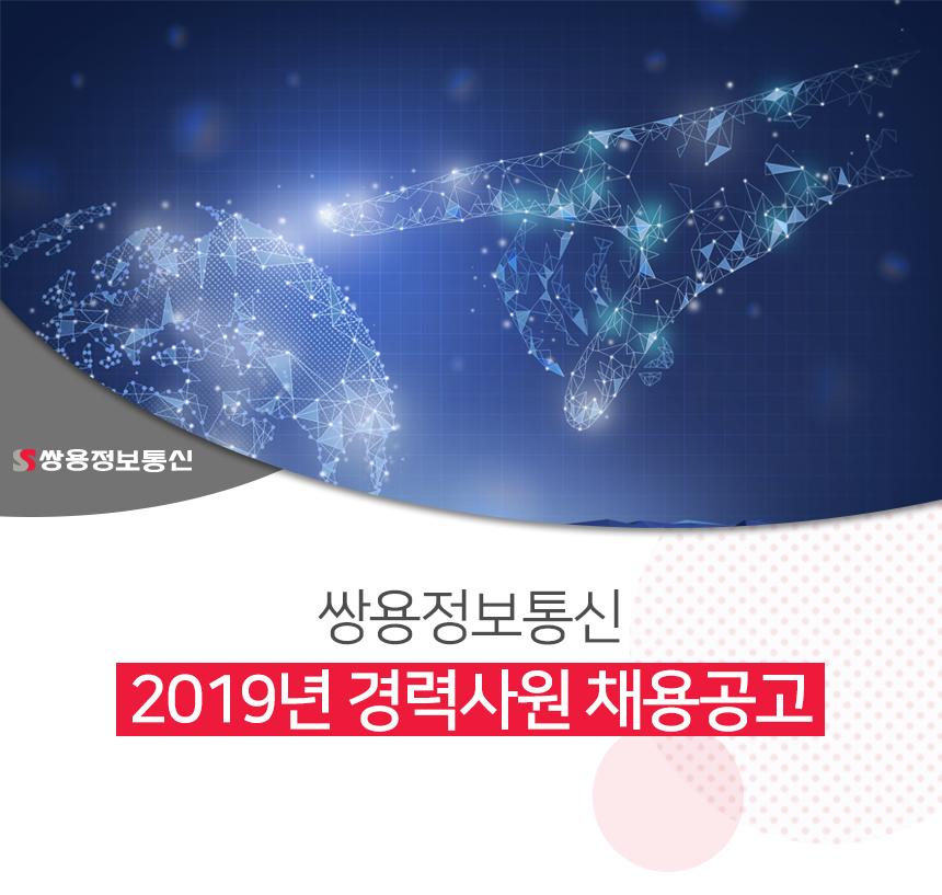 쌍용정보통신㈜ 2019년 경력사원 채용공고