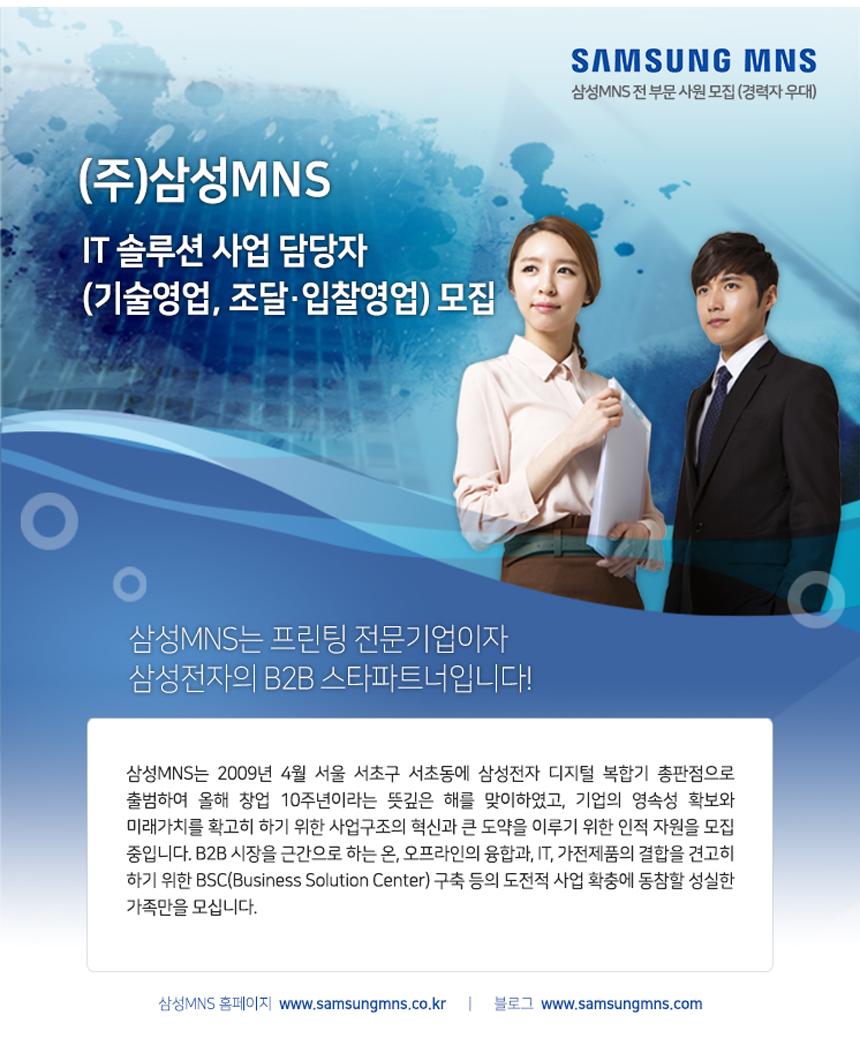 [(주)삼성MNS] IT 기술영업 경력사원 공개채용
