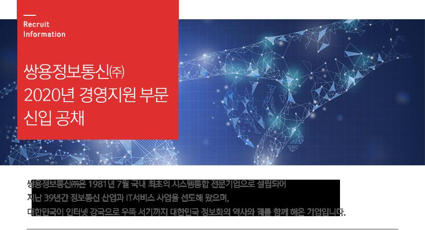 쌍용정보통신㈜ 2020년 경영지원 부문 신입 공채