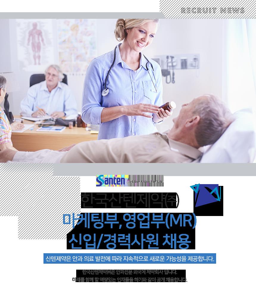 한국산텐제약㈜ 각 부문별 경력사원 채용[MR/BD/Medical Affairs]