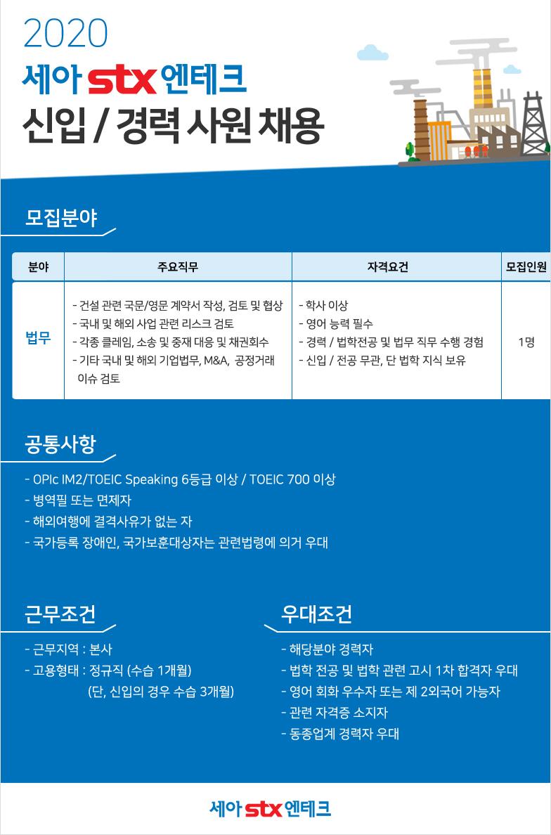 2020 세아STX엔테크 신입/경력사원 채용