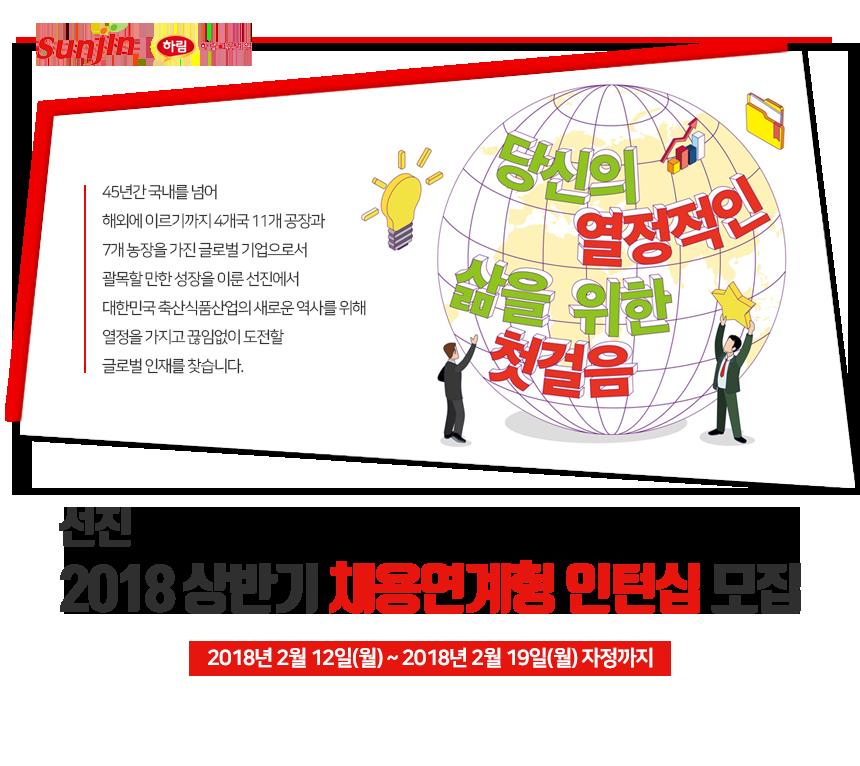 2018 상반기 채용연계형 인턴십 모집