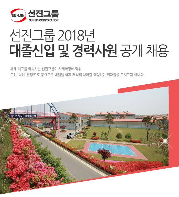 선진그룹 2018년 대졸신입 및 경력사원 공개 채용