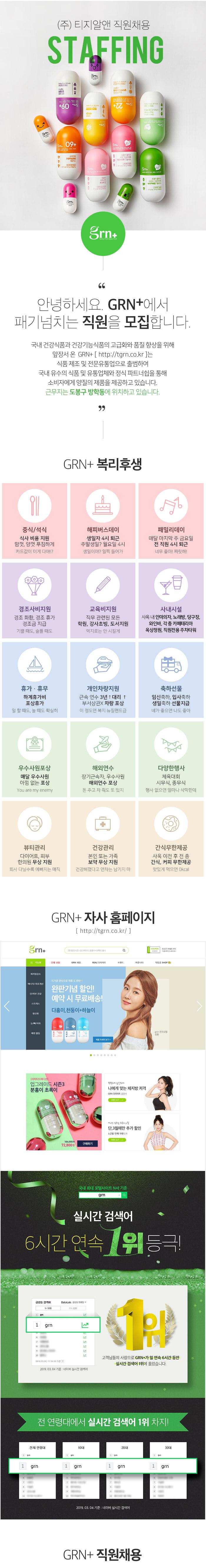[티지알앤]미디어 IMC 사업부 신입/경력직 채용