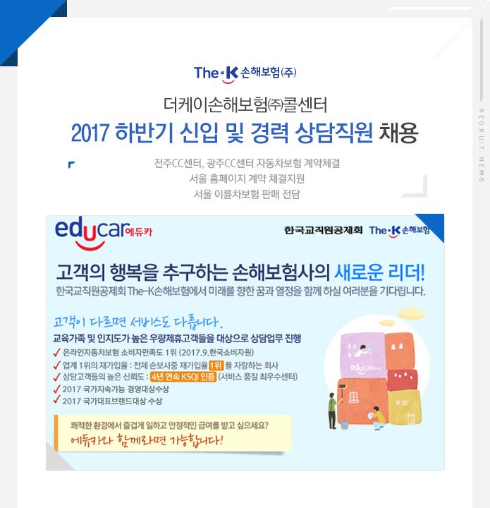 더케이손해보험㈜콜센터 2017 하반기 신입 및 경력 상담직원 채용