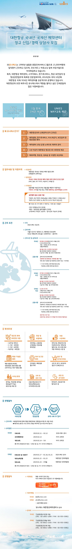 대한항공 국내선·국제선 예약센터 정규 신입/경력 상담사 모집