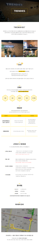 [Tble] 온라인마케팅(AE)/마케팅관리부 채용