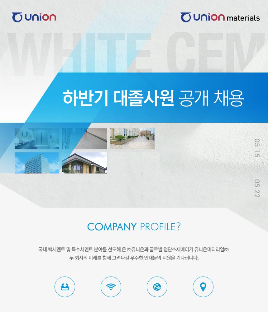 2018년 하반기 대졸사원 공개 채용