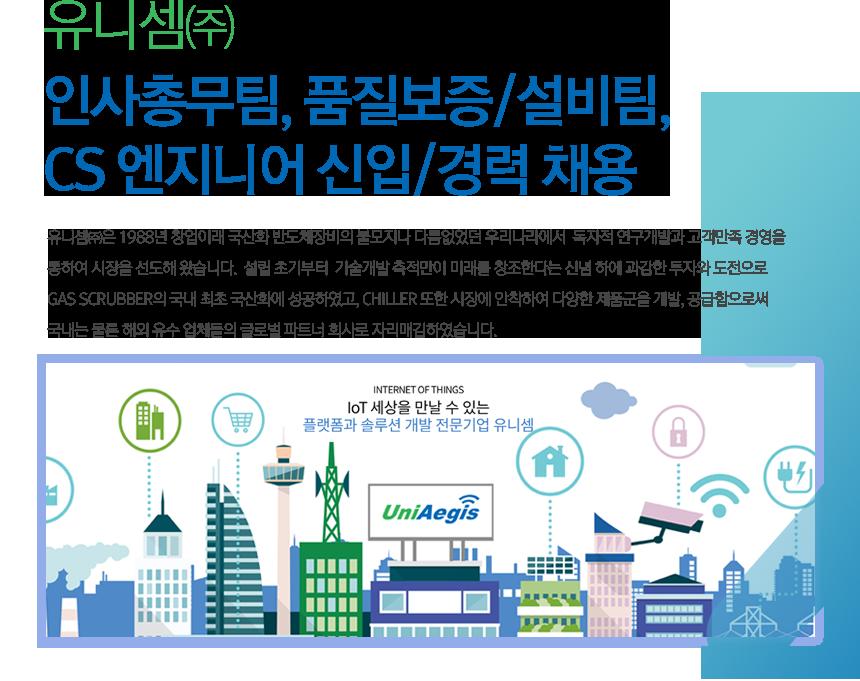 인사총무팀, 품질보증/설비팀, CS 엔지니어 신입/경력 채용