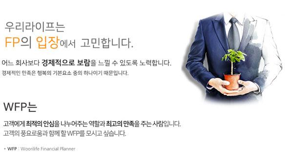 우리라이프(주)  2017년 서울본부 법인영업 관리 신입사원 모집