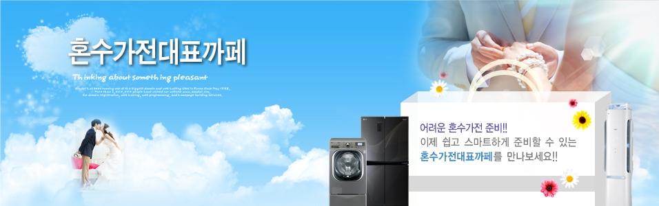 국내 및 해외명품브랜드 가전매장 영업/마케팅사원 모집