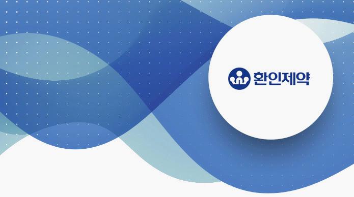 2017년 환인제약 상반기 채용