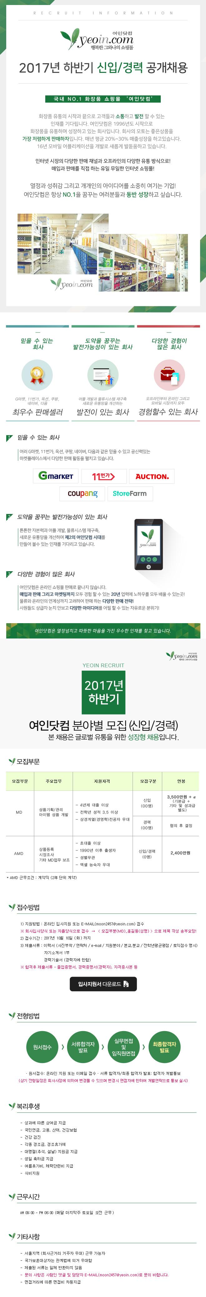 여인닷컴 2017년 하반기 신입/경력 공개채용