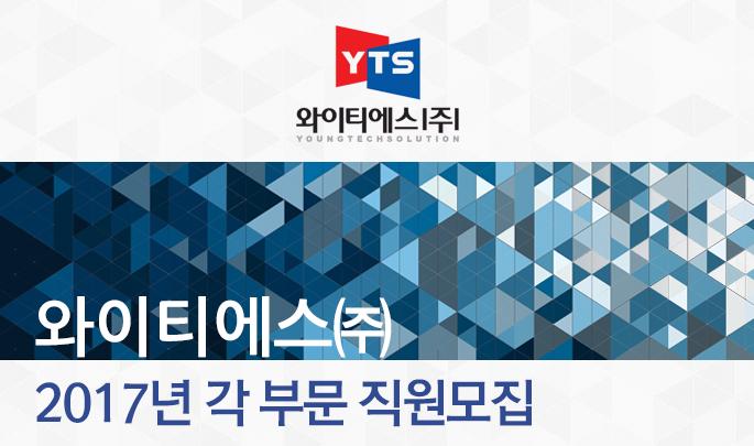 와이티에스㈜ 2017년 각 부문 직원모집
