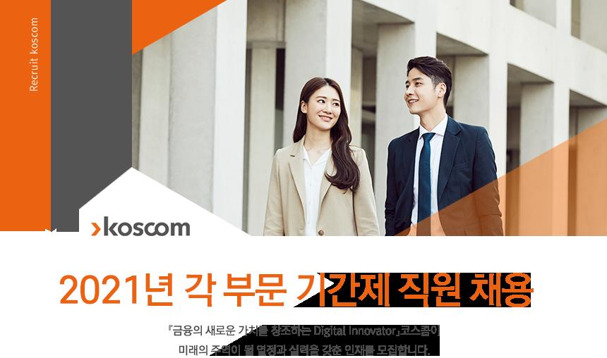코스콤 2021년 각 부문 기간제 직원 채용