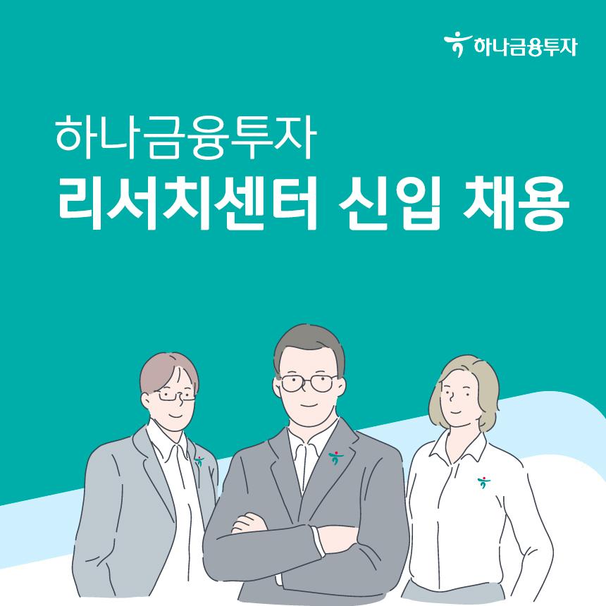 하나금융투자 리서치센터 신입 채용